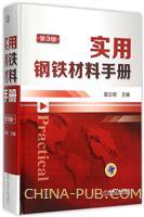 实用钢铁材料手册(第3版)(精装)