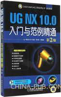UG NX10.0入门与范例精通(第2版)