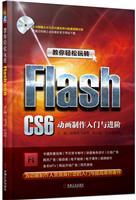 教你轻松玩转Flash CS6:动画制作入门与进阶