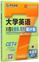 大学英语新四级翻译、写作周计划(新题型第7版)