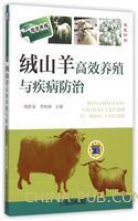 绒山羊高效养殖与疾病防治(双色印刷)