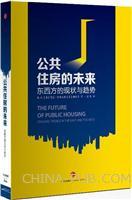 公共住房的未来:东西方的现状与趋势