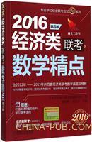 2016精点教材.经济类联考数学精点(第4版)