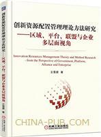 创新资源配置管理理论方法研究――区域、平台、联盟与企业多层面视角