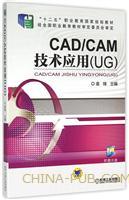 CAD/CAM技术应用(UG)