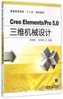 Cero Elements/Pro 5.0 三维机械设计