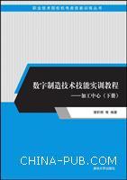 数字制造技术技能实训教程――加工中心(下册)