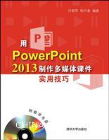用PowerPoint 2013制作多媒体课件实用技巧