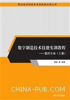 数字制造技术技能实训教程――数控车床(上册)