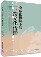 全球化语境下的跨文化传播