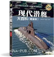 现代潜艇大百科(图鉴版)