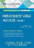 网络设备配置与调试项目实训(第3版)