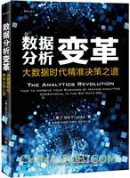 数据分析变革:大数据时代精准决策之道