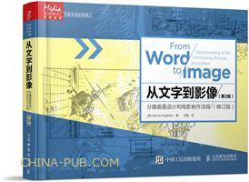 从文字到影像:分镜画面设计和电影制作流程(第2版)(修订版)