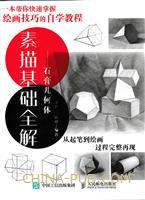 素描基础全解――石膏几何体
