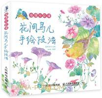浪漫水彩课――花间鸟儿手绘技法