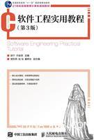软件工程实用教程 (第3版)