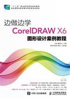 边做边学――CorelDRAW X6图形设计案例教程