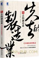 失去的制造业:日本制造业的败北(平装)[图书]