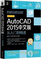 (特价书)AutoCAD 2015中文版从入门到精通