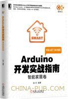 Arduino开发实战指南:智能家居卷[按需印刷]