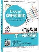 Excel数据可视化:一样的数据不一样的图表[按需印刷]