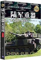 陆军重器大百科 图鉴版  现代兵器百科图鉴系列