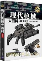 现代枪械大百科 图鉴版  现代兵器百科图鉴系列