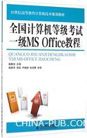 全国计算机等级考试一级MS Office教程