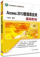 Access 2013数据库应用基础教程