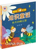 睡前10分钟知识童话:秋天的蜂王国