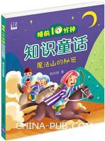 睡前10分钟知识童话:魔法山的秘密