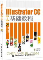 Illustrator CC中文版基础教程