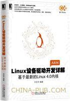 Linux设备驱动开发详解:基于最新的Linux 4.0内核(china-pub首发)