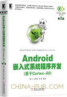 (特价书)Android嵌入式系统程序开发:基于Cortex-A8 (第2版)