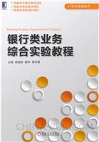 (特价书)银行类业务综合实验教程