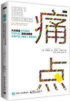 痛点:大众创业时代如何打动13亿消费者并将产品(服务)卖给他们