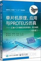 单片机原理、应用与PROTEUS仿真――汇编+C51编程及其多模块、混合编程(本科版)