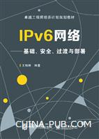 IPv6网络――基础、安全、过渡与部署