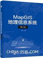 MapGIS地理信息系统(第2版)
