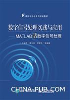 数字信号处理实践与应用――MATLAB话数字信号处理