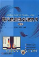 现代感应热处理技术(第2版)