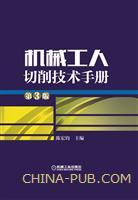 机械工人切削技术手册第3版
