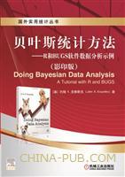 贝叶斯统计方法--R和BUGS软件数据分析示例(影印版)
