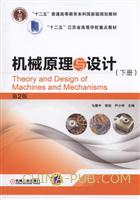 机械原理与设计(下册) 第2版
