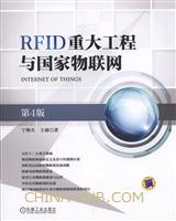 RFID重大工程与国家物联网(第4版)