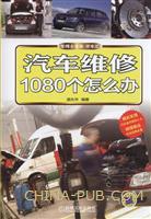 汽车维修1080个怎么办