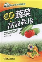 棚室蔬菜高效栽培