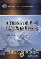 AT89S51单片机原理及应用技术