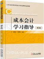 成本会计学习指导-第2版
